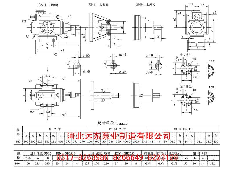 snh940u12.1w21三螺杆泵泵头安装尺寸图